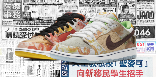 "NIKE SB DUNK LOW ""STREET HAWKER"""